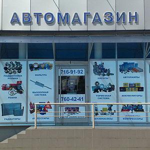 Автомагазины Привокзального