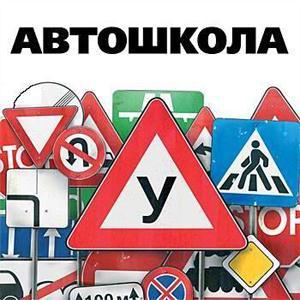 Автошколы Привокзального