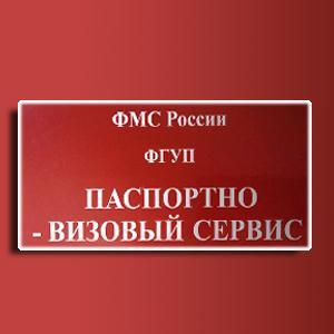 Паспортно-визовые службы Привокзального