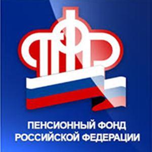 Пенсионные фонды Привокзального