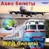 Авиа- и ж/д билеты в Привокзальном
