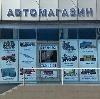 Автомагазины в Привокзальном