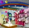 Детские магазины в Привокзальном