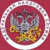 Налоговые инспекции, службы в Привокзальном