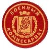 Военкоматы, комиссариаты в Привокзальном