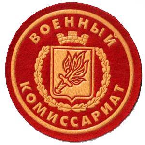 Военкоматы, комиссариаты Привокзального